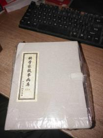 科学家故事画库2
