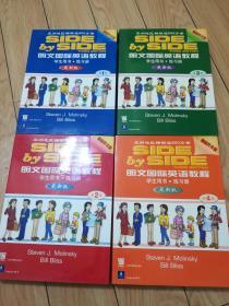 最新版:朗文国际英语教程(1-4册磁32盘带盒)