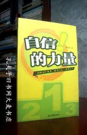 《自信的力量》当代中国出版社