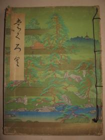 1937年日本画册 《平井东菴收藏品入扎目录》( 收录贰百玖拾壹幅作品图片)多幅拉页图片  大尺寸22x30cm 厚3.5cm