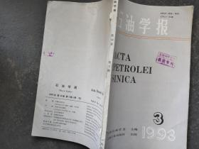 石油学报 1993 3