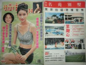 城市周刊--617期