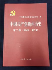 中国共产党衢州历史第二卷(1949-1978)