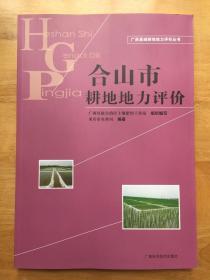 正版现货 合山市耕地地力评价 广西科学技术出版社