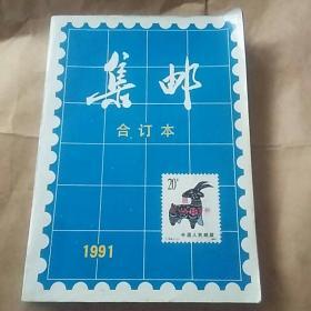 91年《集邮》(合订本)