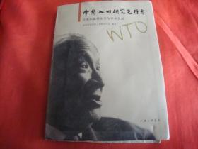中国入世研究先行者---汪尧田教授生平与学术思想