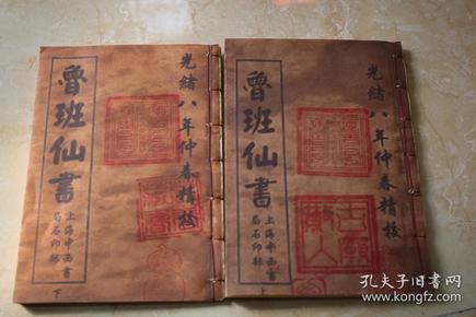 魯班仙書    (上、下二冊)