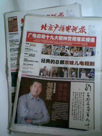 北京广播电视报2017年11月2日,9日。第42,43期(报纸2份合售)