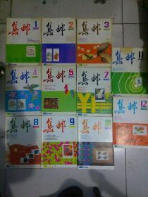 集邮1987年(第1-5 7-12期)11本合售