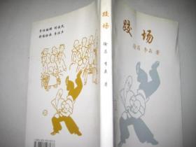 跤场(描写解放前东北摔跤艺人的小说)