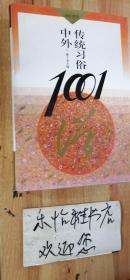 1001系列-----中外传统习俗1001