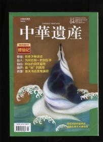 中华遗产2018   4