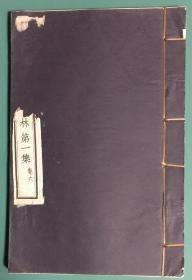 尊古斋古玺集林第一集卷六 (一册)