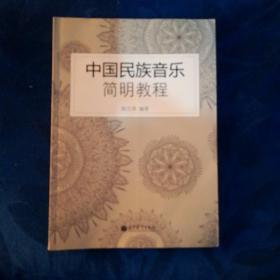 中国民族音乐简明教程