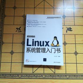 超容易的Linux系统管理入门书