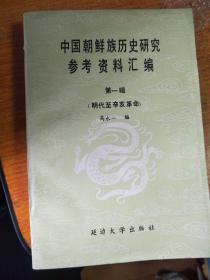 中国朝鲜族历史研究参考资料汇编 第一辑(明代至辛亥革命)