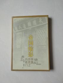 帝国缩影:中国历史上的衙门