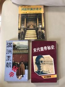 《溥仪和满清遗老》  全1册 世界文物出版社《满洲王朝》《末代皇帝》