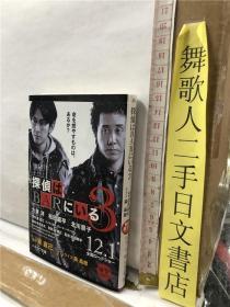 探侦はBARにいる3 东直己 ハヤカワ文库 日文原版64开文库本小说