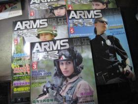 ARMS军事装备【2010年1-5 5本和售
