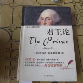 西方大师的智慧·君王论
