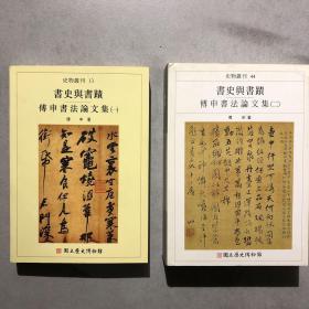 书史与书迹:傅申书法论文集(一、二两本合售)