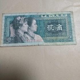 第四套人民币贰角,二角,2角,1980年2角,8002(WJ81818888)狮子号