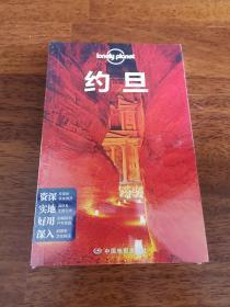孤独星球Lonely Planet旅行指南系列:约旦
