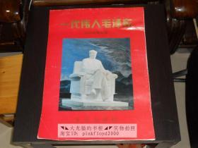 一代伟人毛泽东宣传教育挂图(30张全)学苑出版社