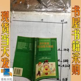 九年义务教育三年制初级中学教科书初中英语听力训练与测试.第二册