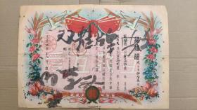 结婚证毕业证类-----1957年元月江西省赣县沙石乡人民委员会