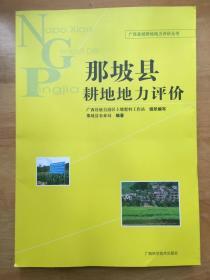 正版现货 那坡县耕地地力评价 广西科学技术出版社