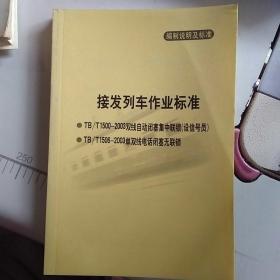 接发列车作业标准(编制说明及标准)