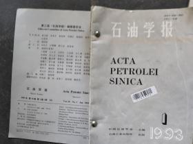 石油学报 1993 1