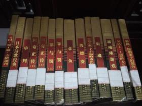 世界文学名著全集存14册12种  精装