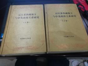 元以来西藏地方与中央政府关系研究
