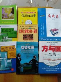 7册合售:管道的故事、世界上最伟大的一堂课、方与圆全集、成功之路、营销管理类系列培训参考资料:团队管理篇/技能篇等