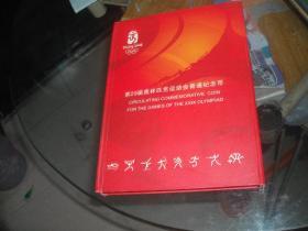 北京2008:第29届奥林匹克运动会普通纪念币【盒装精美,共计8枚,面值1元。无纪念钞。值得收藏和把玩】
