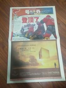 北京青年报一号外一登顶了一2008年5月8日,品佳