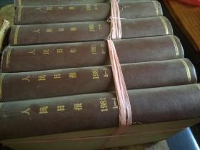 人民日报缩印合订本1981年1~12月(精装合订本)