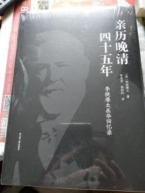 亲历晚清四十五年:李提摩太在华回忆录