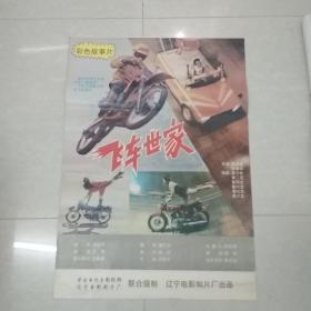 飞驰世家——电影海报