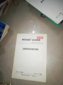 株洲冶炼厂企业标准   金属材料技术保管规程