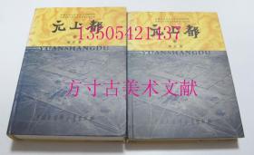 元上都 上下2册全 中国大百科全书出版社2008年硬精装