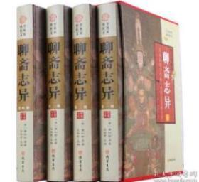 正版 聊斋志异(全4册) 9D08f