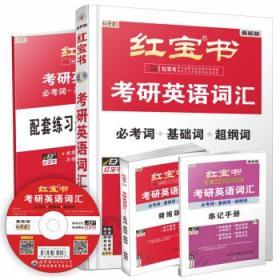考研英语词汇 考研英语命题研究组 正版 9787560422862 书店