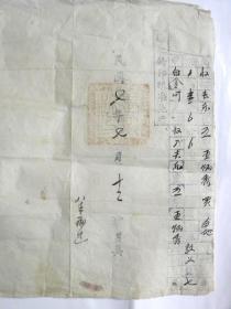 山西省武乡县立收帖-买地(1918年)