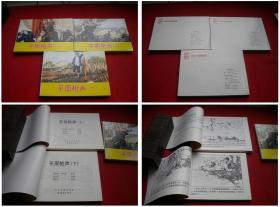《平原枪声》一套3册,50开傅洪生绘,人美2006出版10品,5222号,连环画
