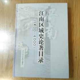 江南区域史论著目录