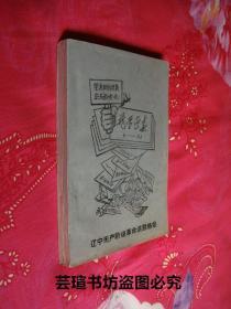 飞雪迎春1——37(原名《信不信由你》,附《非说不可》1——28,文革出版物,1968年印刷,保真保老,个人藏书)